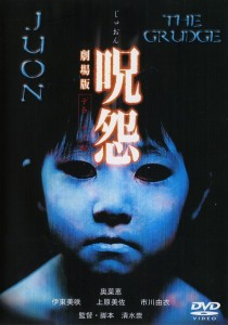 Ju-on_The_Grudge_1_2003
