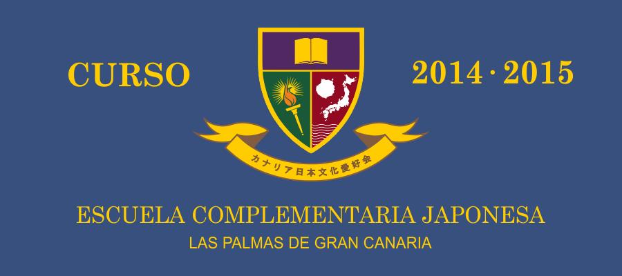 Escuela Complementaria Japonesa